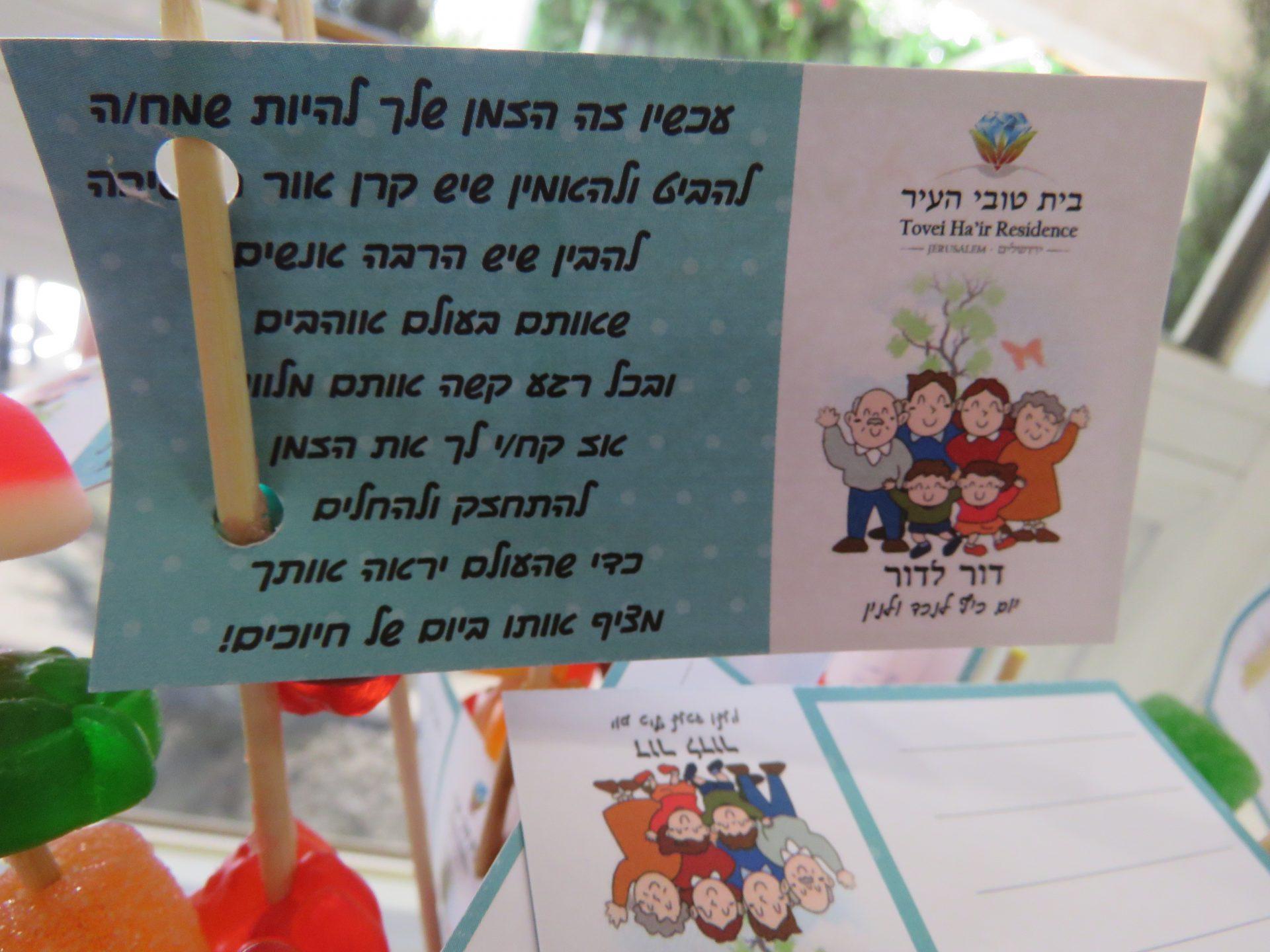 פעילויות לגיל השלישי בירושלים